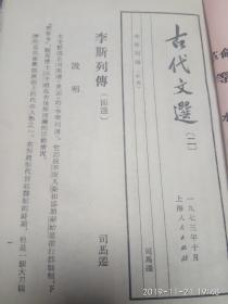古代文选2、3、5、7、8、9、11、12、13、14、15、16、17、18、19、20、21、22、23、25共21册
