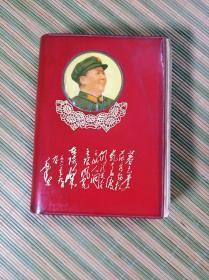 毛主席诗词(64开,1968年1版1印)