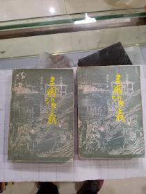 《绣像新注三国演义》上下二册全