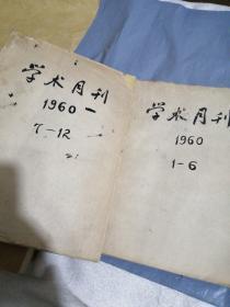 学术月刊 1957年创刊号(第7-12期)1959年7-12,1960年1-12,1961年1-6,1964年1-6