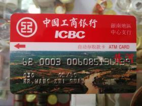 银南ICBC