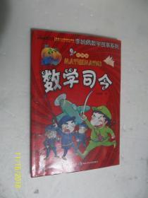 李毓佩数学故事系列:数学司令