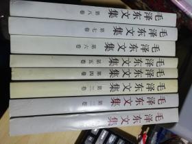毛泽东文集 全八册