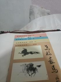 自学美术丛书  动物篇(1/3/4/5  4本合售)