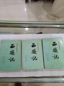 《西游记 》3册全,人民文学出版社