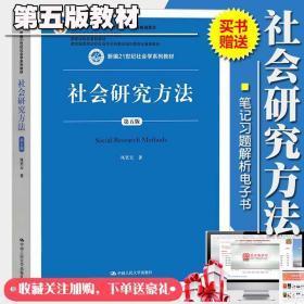 社会学研究方法风笑天第五版教材 赠送笔记课后习题考研真题解析