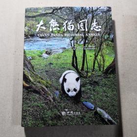 大熊猫图志