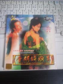 非常电影 唐朝绮丽男2VCD(未拆封)