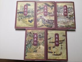 鹿鼎记 金庸 著 三联出版社 二版一印