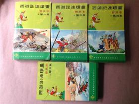 西游记连环画 普及本4册全 1975年