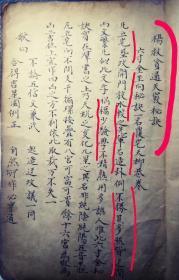 风水古籍手抄本堪舆地理秘诀《杨救贫通天窍秘诀》