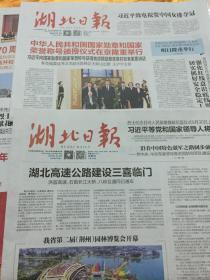未翻看原报纸 湖北日报 2019年9月29日至10月3日全 国庆阅兵等