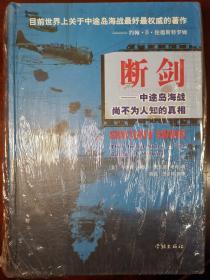 断剑:中途岛海战尙不为人知的真相【全新塑封】(请见描述)