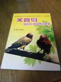 《芙蓉鸟(金丝鸟)的饲养与繁殖》