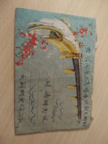 武汉长江大桥,美术封,普8带边,老邮戳,六十年代