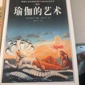 瑜伽的艺术:瑜珈精典故事绘本