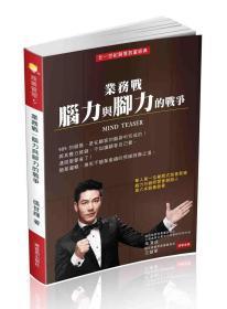 业务战-脑力与脚力的战争MIND TEASER / 张世辉 博客思出版社