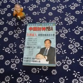 中国财神MBA.胡雪岩商政启示录