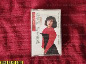 张清芳 亲爱的 请不要说 正版原版磁带卡带录音带