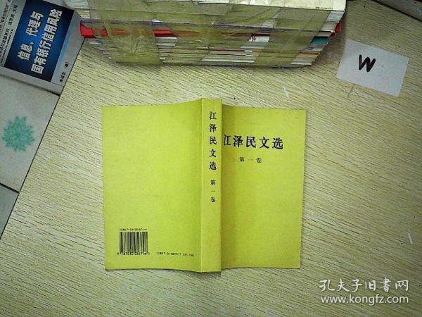 江泽民文选(第一卷)