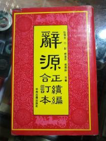 辞源合订本正续编