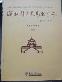 颐和园建筑彩画艺术(缺页,原书150页,现存118页)(A75箱)