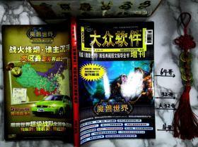大众软件2006增刊(权威魔兽世界高级典藏图文指导全书)