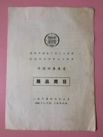 有门票参观券,少见的集邮文献,中国邮票展览,展品简目,庆祝中国共产党六十周年,纪念辛亥革命七十周年