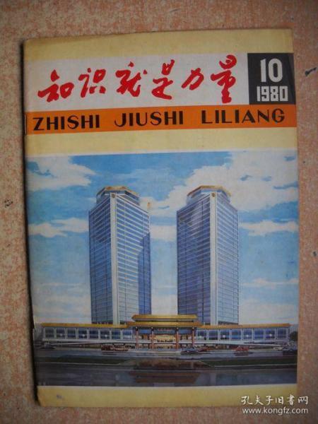《知识就是力量》1980年第10期