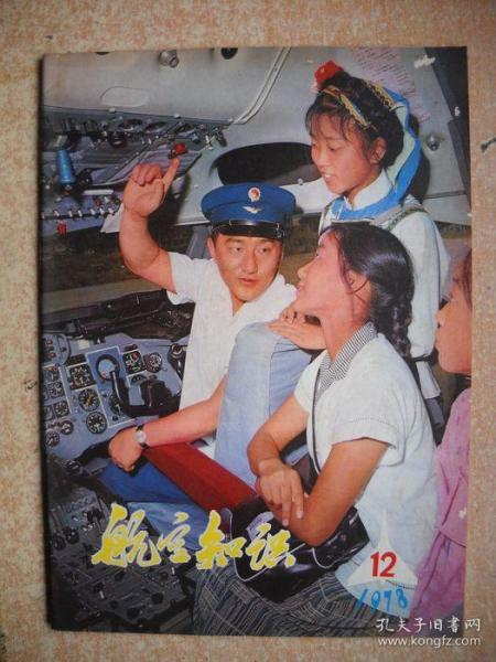 《航空知识》1978年第12期