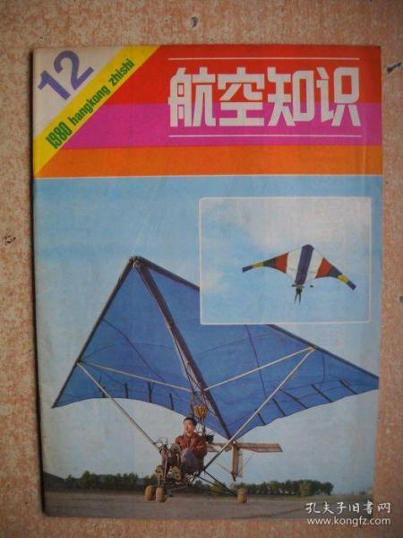 《航空知识》1980年第12期