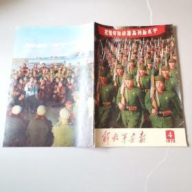 解放军画报(1970年4期)