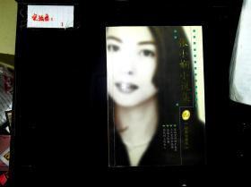 张小娴小说集2:雪地里的蜗牛奄列、流波上的舞:新经典文库