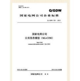 国家电网公司公共信息模型(SG-CIM)(Q/GDW 703-2012)