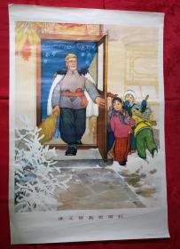 宣传画年画2开谁又替我把雪扫(儿童孩子)