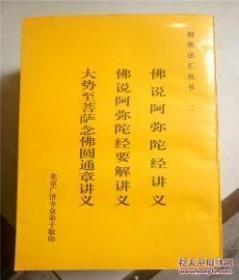 圆瑛法汇丛书(二)