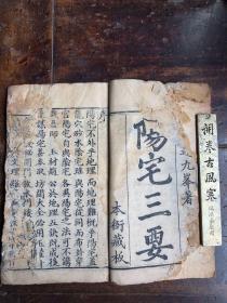 清代木刻线装本《阳宅三要》(存首册1.2卷)