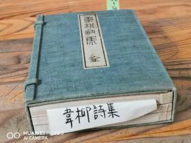 和刻本 《韦柳诗集》一函三册全