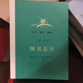生活·读书·新知三联书店图书总目