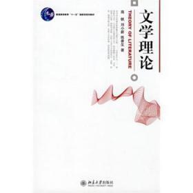 博雅大学堂文学:文学理论 南帆,刘小新,练暑生 北京大学出版社 9787301137512