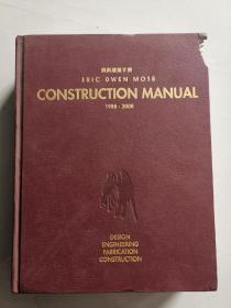 莫斯建造手册(英文版),