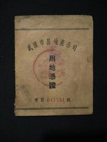 1960年武汉市房地产公司用地凭证。