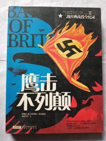 二战经典战役全纪录2:鹰击不列颠