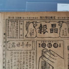 晶报 第四号 1919年3月12日