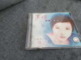 CD  朱桦 如此专心 A标首版 正大国际