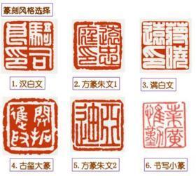 手工篆刻印章定制 书法 国画名章