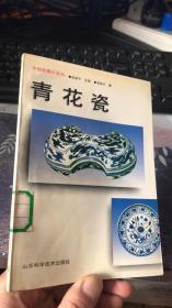 青花瓷 (中国收藏小百科)