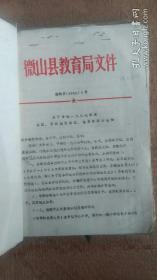 教育局文件1988年
