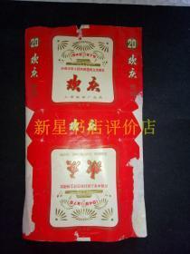 """老烟标--------《欢庆香烟》!(""""1949-1979""""庆祝中华人民共和国成立三十周年,上海卷烟厂)"""