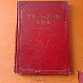 罕见五十年代精装16开本《中华人民共和国地图集(甲种本)》1958年北京一版三印